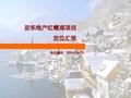 伟业_北京亚华怀柔项目第一阶段最终定位_87P_案例分析_功能分布_休闲度假