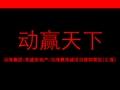 伟业_北京<font color=red>沿海</font>赛洛城项目营销策划汇报_124P_活动策略_媒体宣传_推广策略